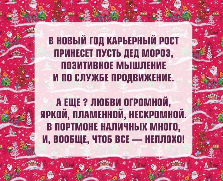 новогодняя открытка со стихотворением
